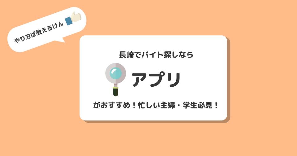 長崎でバイト探すなら求人情報掲載数の多いタウンワークアプリを